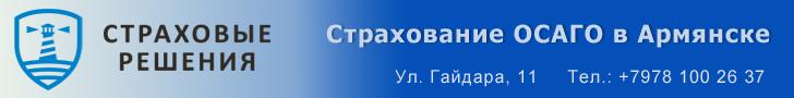Страхование ОСАГО в Армянске