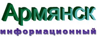 Доска объявлений - Армянск Информационный